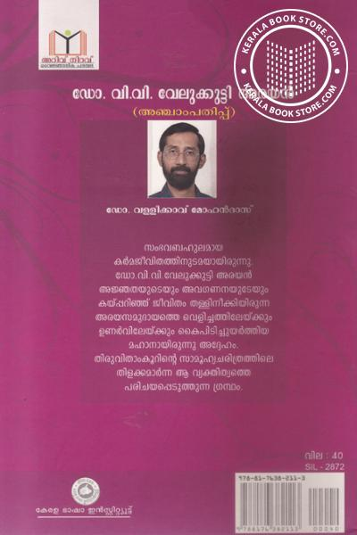 back image of Dr V V Velukutty Arayan