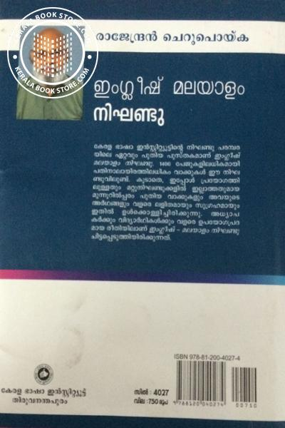 back image of English Malayalam Nighandu