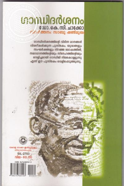 back image of Gandhidarsanam