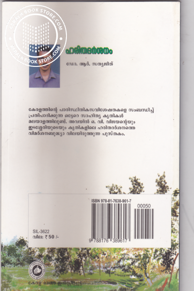 back image of Harithadarshanam