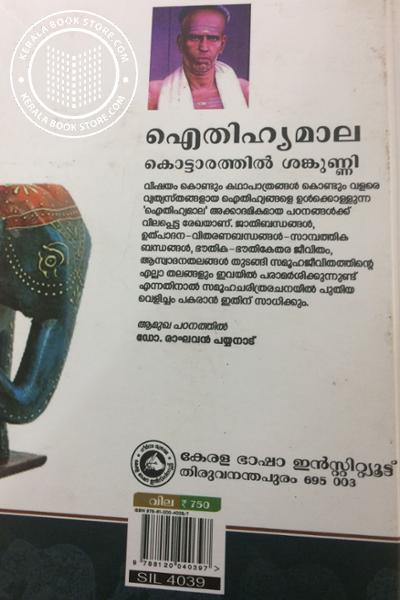 back image of Ithihyamaala