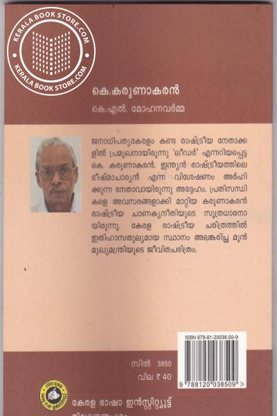 back image of K Karunakaran