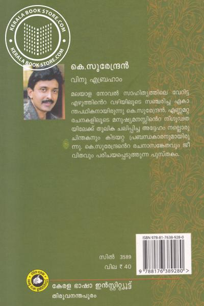 back image of K Surendran