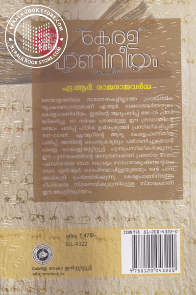 back image of Kerala Panineeyam