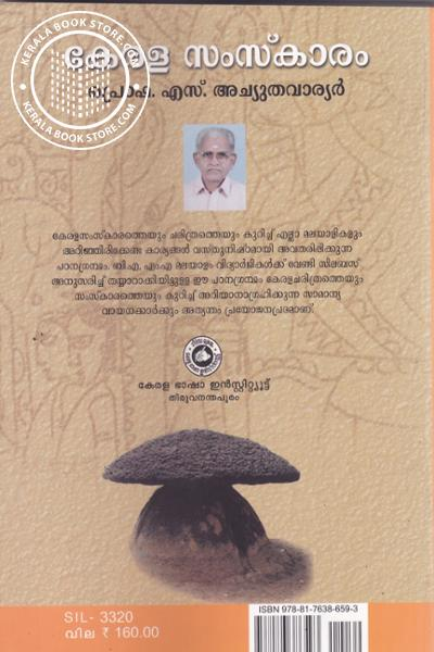 back image of Kerala Samskaram
