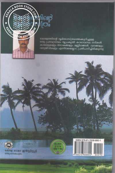 back image of Keralathinte Bhoomi Sastram