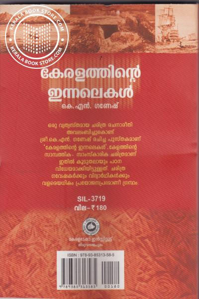 back image of Keralathinte Innalakal