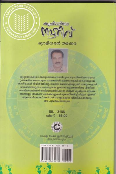 back image of Krishiyile Nattarive