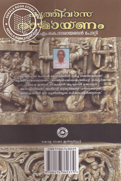 back image of Kruthivasaramayanam