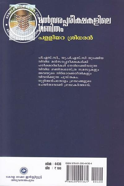 back image of Mathsara Pareekshakalile Ganitham