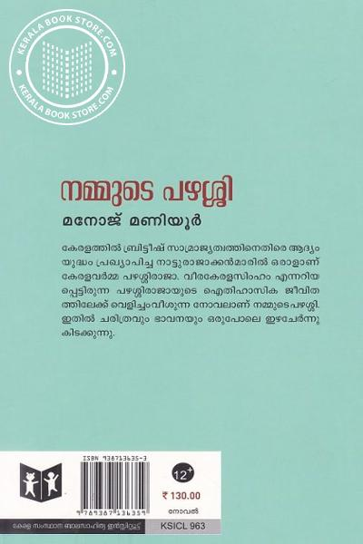 back image of Nammude Pazhassi