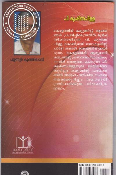 back image of P Krishnapilla