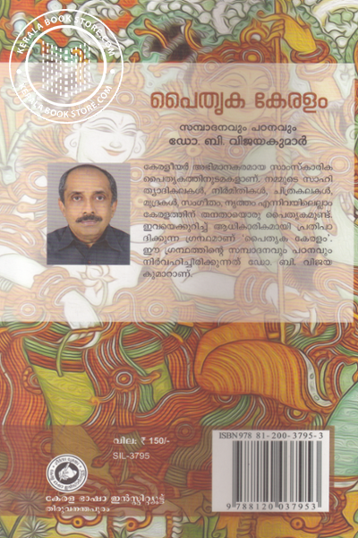 back image of പൈതൃക കേരളം