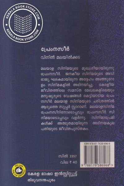 back image of Preamnaseer
