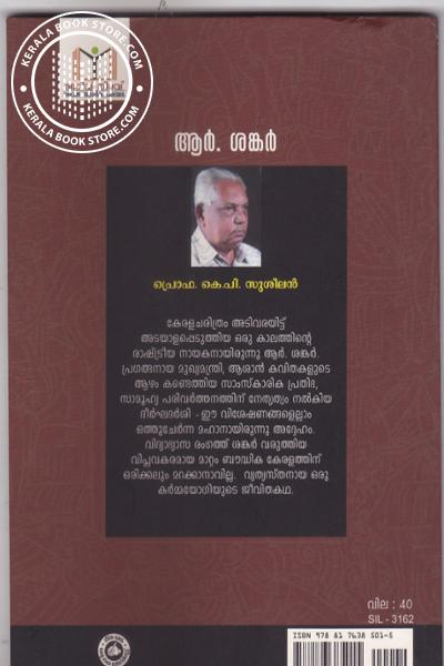 back image of R Sankar