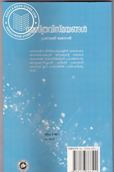 back image of Sastravismayangal