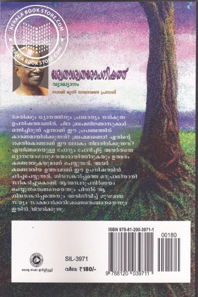 back image of Swethaswatharopanishath