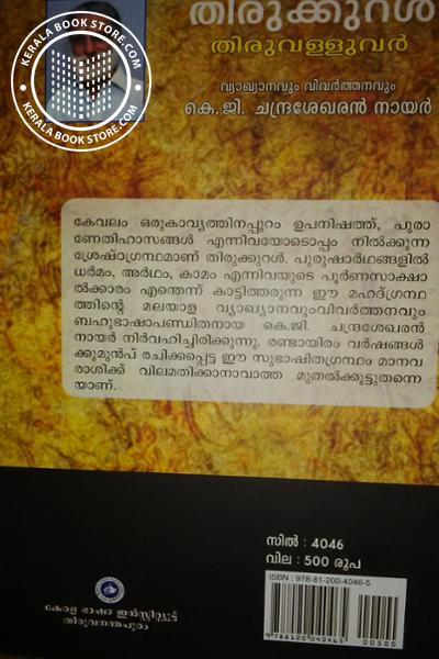 back image of Thirukkural