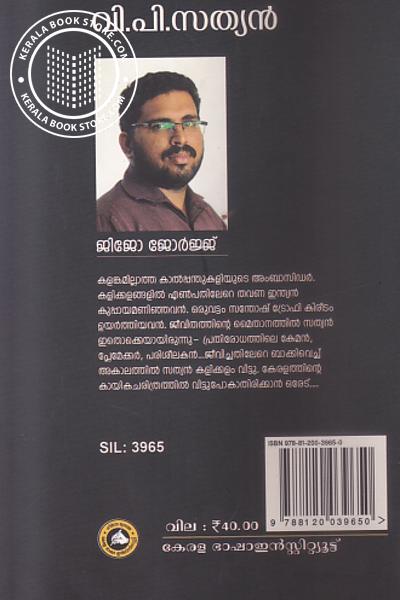 back image of V P Sathyan