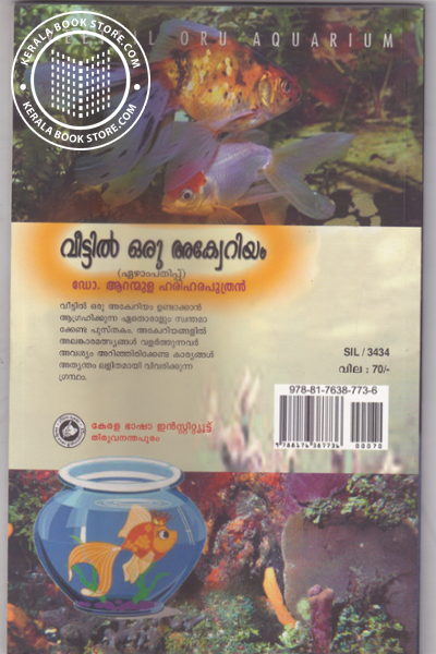 back image of Veettil Oru Aquarium