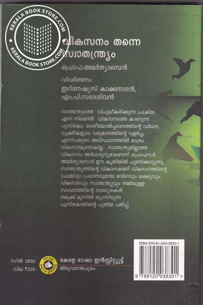 back image of Vikasanam Thanne Swathandram