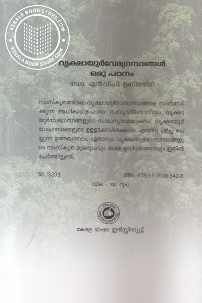 back image of Vrikshaayurvedagranthangal