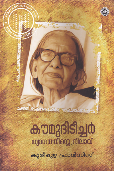 Kaumudi Teacher Thyagathinte Nilavu