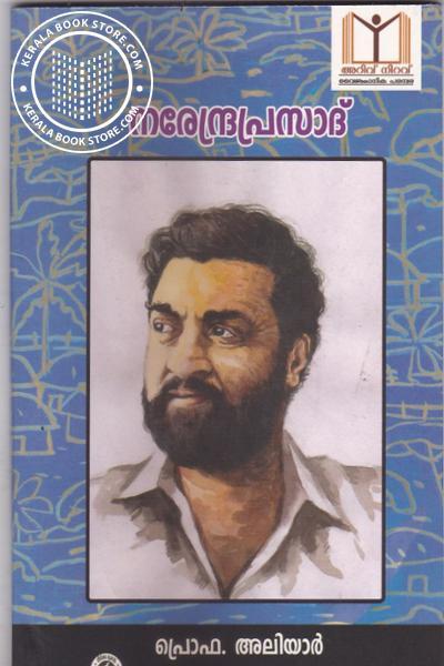 nagendra prasad height