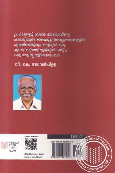 back image of Bharthavinte Vazhy