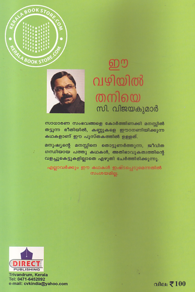 back image of E Vazhiyi Thaniye