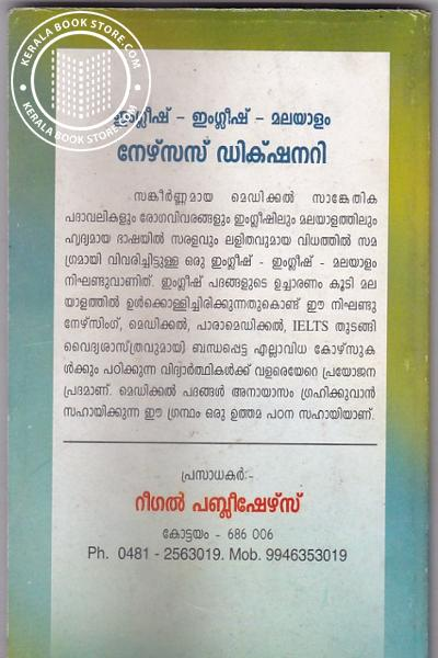 back image of English English Malayalam Nurses Dictionary