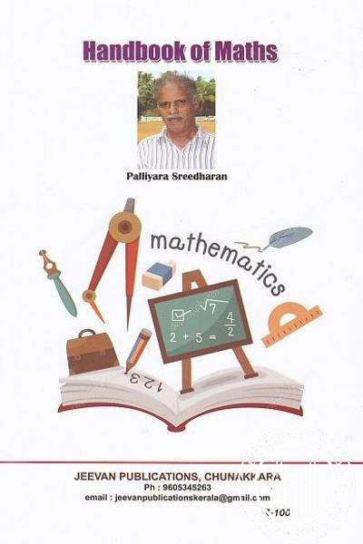 back image of Hand Book of Maths