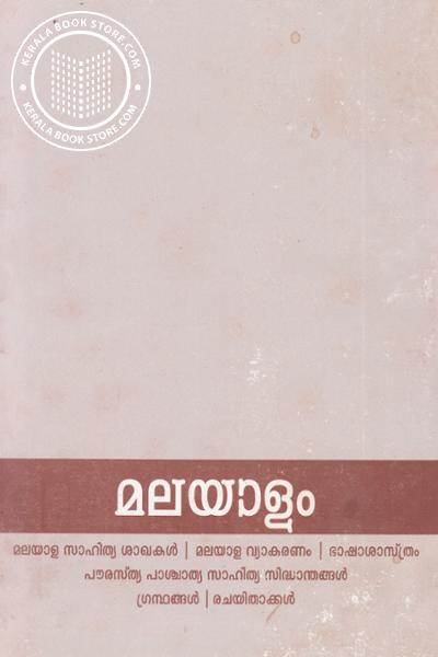 back image of Malayalam HSST HSA SET NET