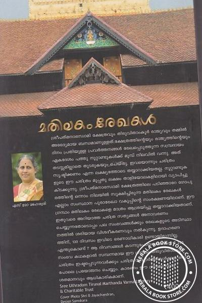 back image of Mathilakam Rekhakal