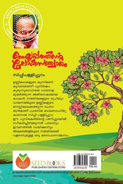 back image of Neyyppathinte Lokasancharam