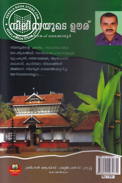 back image of Nilambayude Ooru