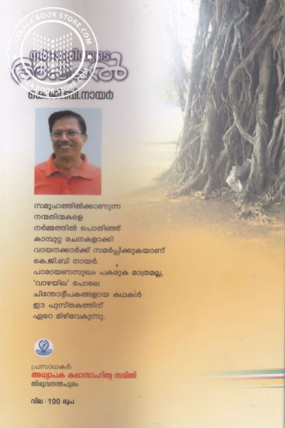 back image of Nirmaniyude Aviyal