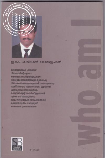 back image of Njan Aranu