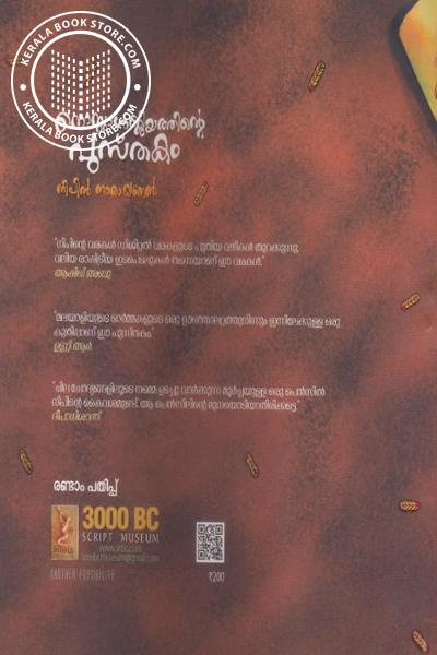 back image of Nostalgiyathinte Pusthakam
