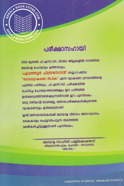 back image of PSC Malayalam