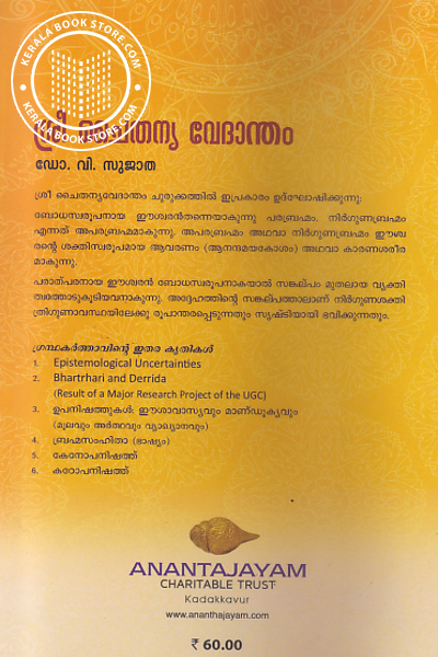 back image of Sree Chaitanya Vedantam