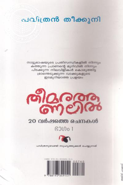 back image of Theemara Thanalil Part -1