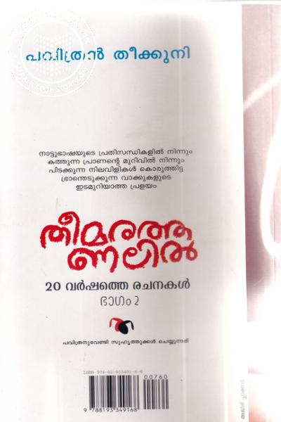 back image of Theemara Thanalil Part -2
