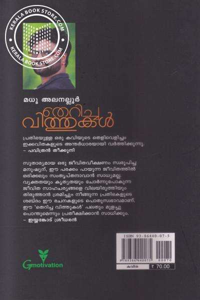 back image of Thericha Vithukal