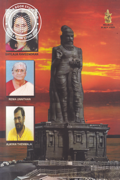 back image of Thirikkural Thiruvalluvar