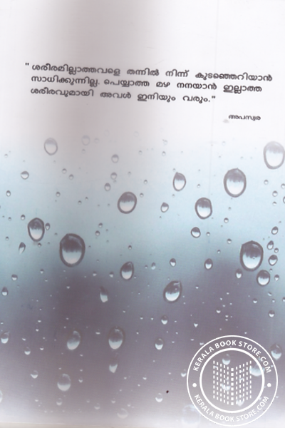 back image of ഉടല്‍