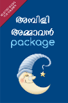 Ambili Amavan Package