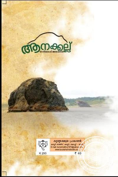 back image of Aanakkallu