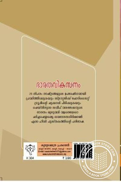 back image of Bharatha Vikasanam