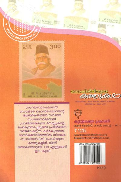 back image of Doctorjiyude Kathukkal